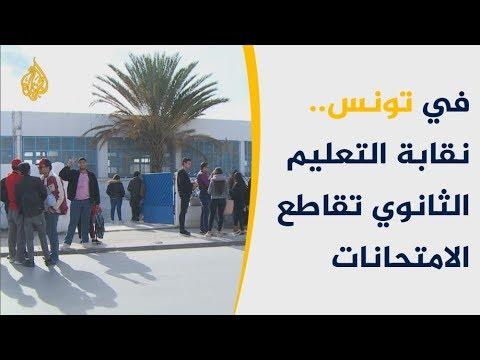 قلق بتونس بسبب مقاطعة نقابة التعليم للامتحانات  - 11:54-2018 / 12 / 3