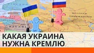 Какую Украину мечтает увидеть Кремль?