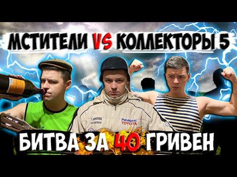 Мстители vs Коллекторы 5 - Битва за 40 гривен