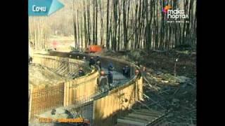 Начато сооружение фундамента санно-бобслейной трасс