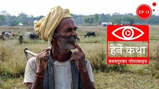 बबनपुरका गोठालाहरु | Babanpurka Gothalaharu - Herne Katha EP13