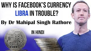 Facebook's LIBRA Currency in trouble, Why Payment firms pulled out from FB's digital currency plan?