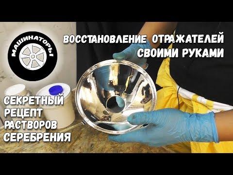 Восстановление отражателей СВОИМИ РУКАМИ / Рецепт растворов