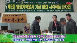 양평로타리클럽 지역봉사기금 마련 서각작품 바자회 '성황…