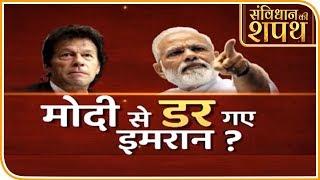 Pak PM Imran Khan Scared Of PM Modi? | Samvidhan Ki Shapath | ABP News