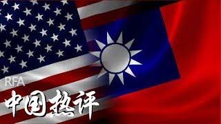 台湾关系法四十年 美中台关系正经历什么转折