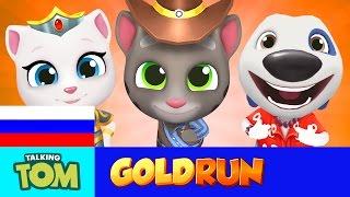 Говорящий Том: бег за золотом - Гонка на миллион (Ковбой Том VS Валькирия Анджела VS Гавайский Хэнк)
