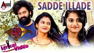 Gvana Yajna | Kannada Romantic Lyrical SADDE ILLADE | Pallavi Prabhu | KRS Kudla combines
