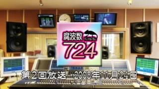 腐波数724 第2回放送(2008年11月24日) 京本有加 検索動画 6
