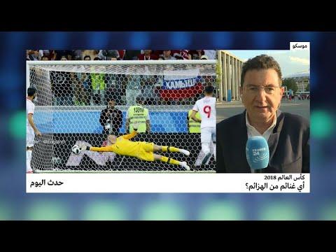 كأس العالم 2018: أي غنائم من الهزائم؟  - 20:22-2018 / 6 / 20