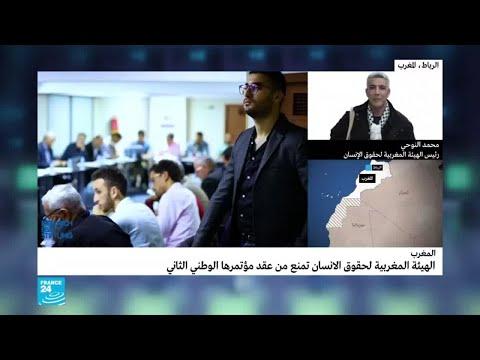 المغرب: هيئة حقوق الإنسان ستراسل الأمم المتحدة بعد منعها من عقد مؤتمرها  - 16:00-2019 / 11 / 13