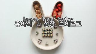 [하임맘마]하임이의 나날   13개월 아기   성장기록