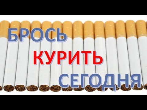 Как бросить курить используя народные средства