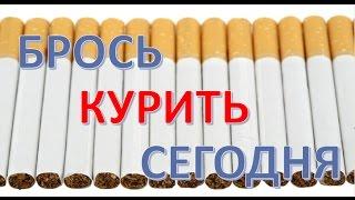 Как бросить курить используя народные средства(Курение вредит вашему здоровью. Канал