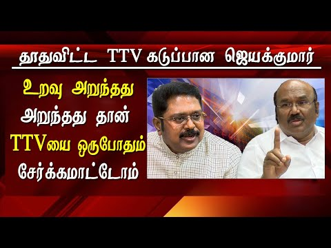 No merger with ttv Dinakaran Minister Jayakumar Tamil news latest tamil news Tamil news live ttv dinakaran latest news,   while speaking to the reporters minister for fisheries Minister Jayakumar told  that we will never merge our party with ttv Dinakaran Amma Makkal munnetra kalagam.  he also said it was Jayalalitha who kept ttv dinakaran away for more than 10 years from any of the political activities so it is impossible for us to you joining back in ADMK party while answering the the hydrocarbon project and Salem 8 Lane Highway projectJayakumarsaid we will not implement any project which were not welcomed by the people of Tamil Nadu  ttv dinakaran latest news, ttv, dinakaran, ttv dinakaran, ttv dinakaran latest news  For more tamil news today news in tamil tamil news live latest tamil news tamilsPlease Subscribe to red pix 24x7 https://goo.gl/bzRyDm  #tamilnewslive sun tv news sun tv live sun news