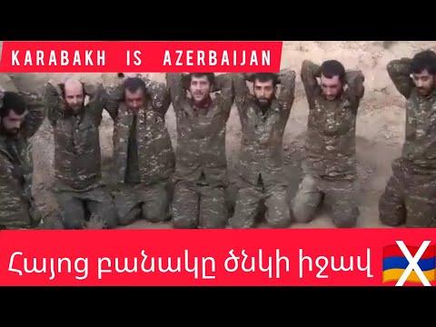 Ermeni Ordusu Diz çökdü | Армянская армия упала на колени | Հայոց բանակը ծնկի իջավ