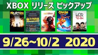 【9/26~10/02】XboxゲームリリースPICK UP…