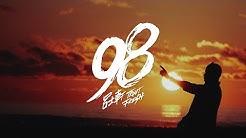 Trout Fresh/呂士軒『誤入奇途』- 09 98 (Official Music Video)