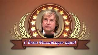 27 августа день Российского кино