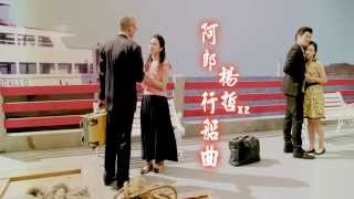 【首播】楊哲-阿郎行船曲(官方完整版MV)HD【三立八點檔『世間情』主題曲】