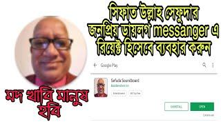 Sefuda Apps review|sefuda soundboad|সিফাত উল্লাহ সেফুদার জনপ্রিয় ডায়লগ