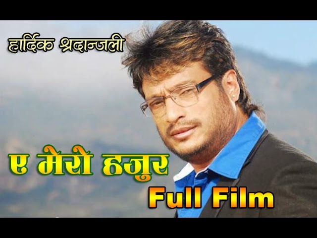 A MERO HAJUR – Part 1 – Nepali Movie – Shree Krishna Shrestha
