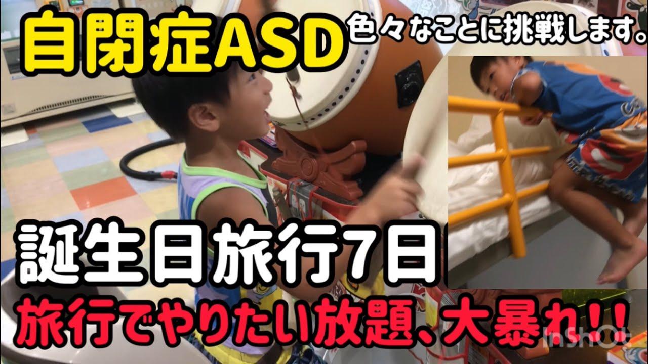 【自閉症ASD】好き放題する日も必要?in岡山