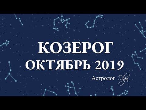 МЕСЯЦ НАЧИНАНИЙ КОЗЕРОГ гороскоп ОКТЯБРЬ 2019. Астролог Olga