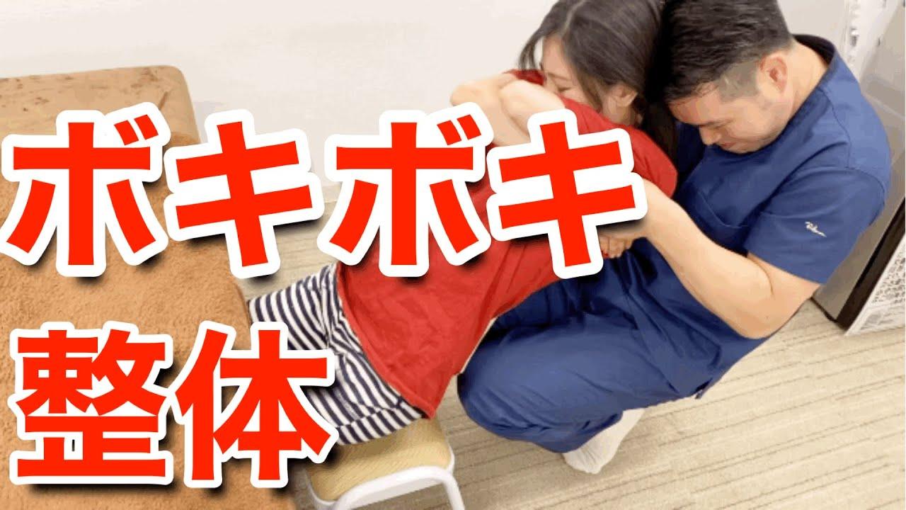 肩こり、腰痛の女の子にボキボキ矯正‼️ポキポキ整体で動きが楽に‼️ Spine correction given by professional Japanese