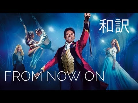 From Now On [和訳] - Greatest Showman (Hugh Jackman)
