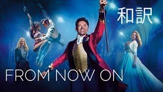 From Now On [和訳] - Greatest Showman (Hugh Jackman)