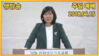 나는 주 안에서 영입니다② / 주일 생방송 예배 -2018.04.15