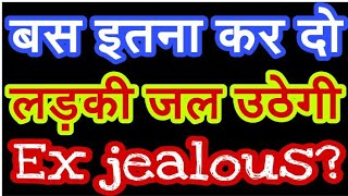 ladki ko jalane ka tarika||how to make a girl jealous of you||love gems||ladki ko jalane ke tarike