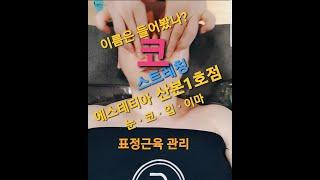 [똥손힐링투어] 샵에서 배우는 뷰티 상식♡에스테티아 산…