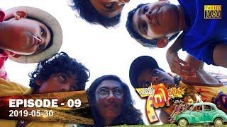 Hathe Kalliya | Episode 09 | 2019-05-30 Thumbnail