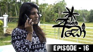 අඩෝ - Ado | Episode - 16 | Sirasa TV Thumbnail