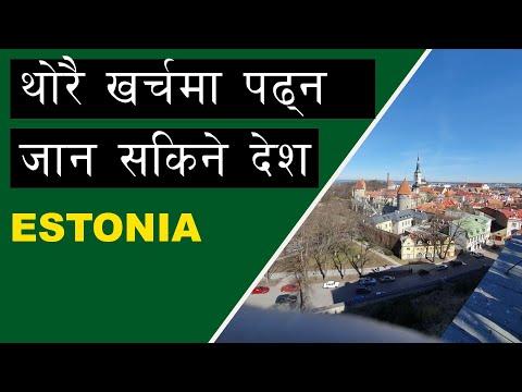 Estonia विद्यार्थीको लागि नयाँ गन्तब्य हुन सक्छ त ? | Study in Estonia | Bideshma Nepali