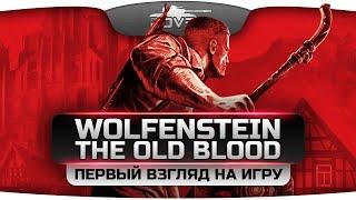 Кровавый Стрим по Wolfenstein: The Old Blood. Первый Взгляд на игру.