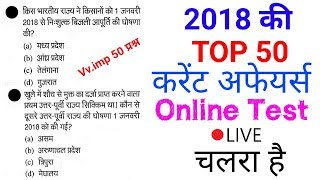 Current Affairs 2018 Top 50 online test quiz
