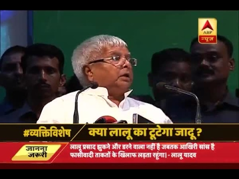 Vyakti Vishesh: Lalu Prasad Yadav: Will his binding spell break?