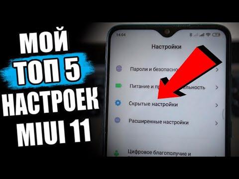 ТОП 5 Настроек Xiaomi На MIUI 11 🔥
