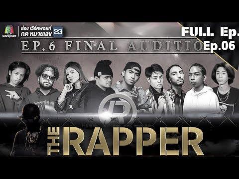 THE RAPPER | EP.06 | 14 พฤษภาคม 2561 Full EP