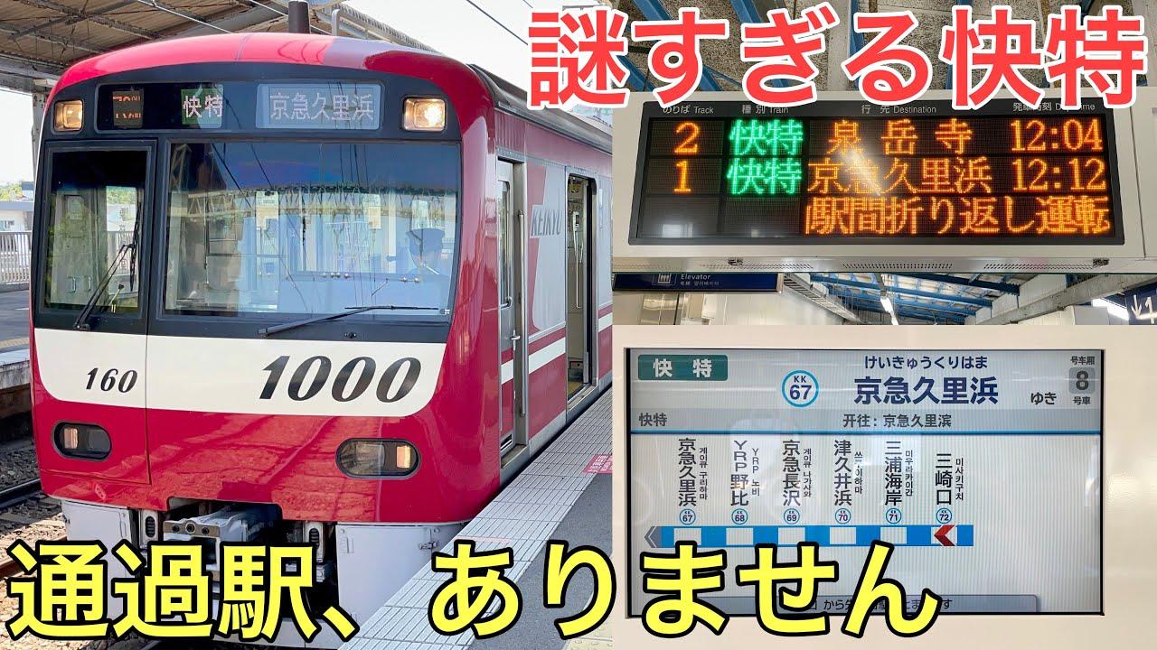 【衝撃】通過駅がない京急最速の快特に乗ってきた