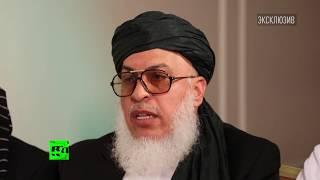 «Надеемся, Трамп вернётся к мирным переговорам»: глава делегации талибов в интервью RT