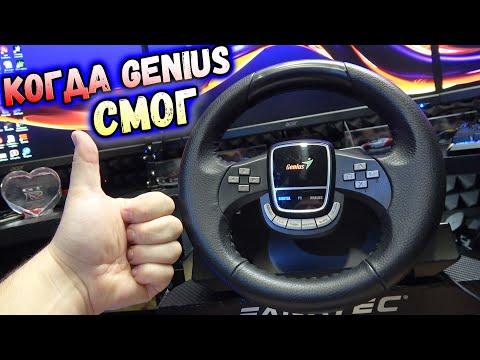 Премиум руль с 900°, кожей и КПП за 1200 рублей!😎 Обзор Genius Twin Wheel 900 FF PC/ PS3