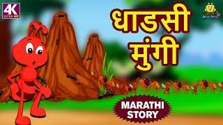 धाडसी मुंगी - The Brave Ant | Marathi Goshti | Marathi Story for Kids | Moral Stories for Kids