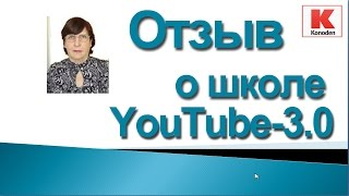 Отзыв о Бесплатной школе YouTube-3.0 Дениса Коновалова (Konoden)