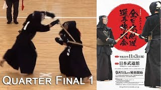 65th All Japan Kendo Championships — QF1