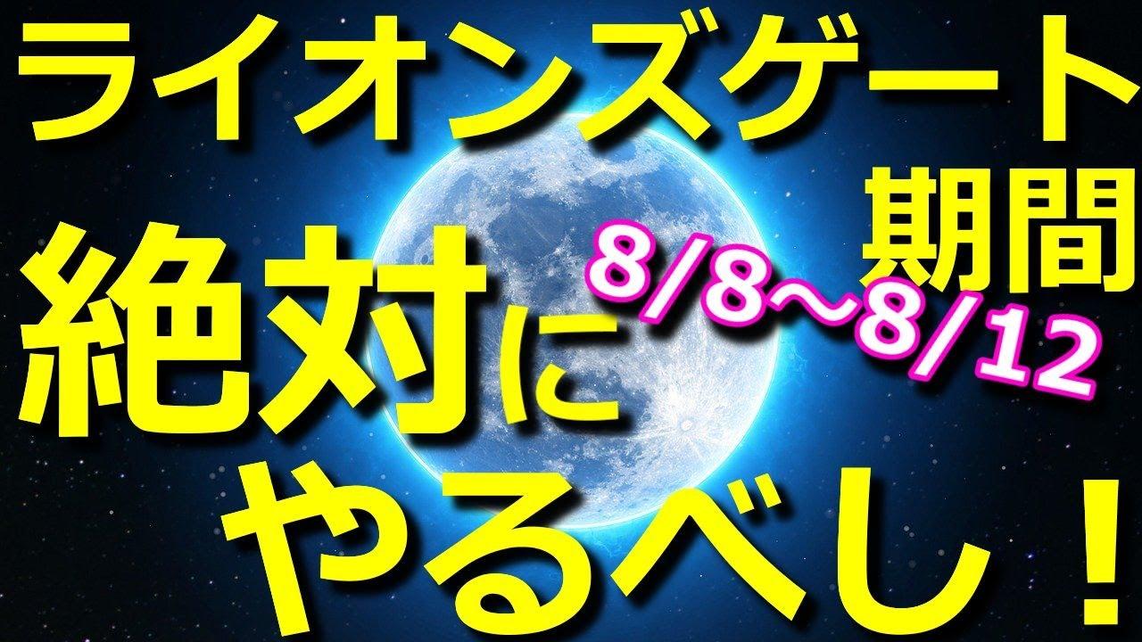 8/8~8/12 ライオンズゲートが開くときは絶対にこれをするべし!宇宙のパワーを最大限活用する方法