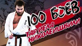 Тариел Николеишвили - 100 боев без перерыва